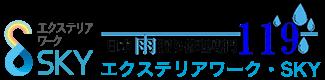 日本雨漏り修理専門119 エクステリアワーク・SKY