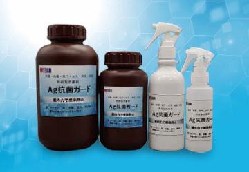 Ag抗菌コート