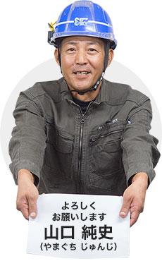 山口 純史(やぐち じゅんじ)