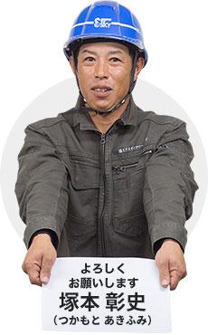 塚本 彰史(つかもと あつし)