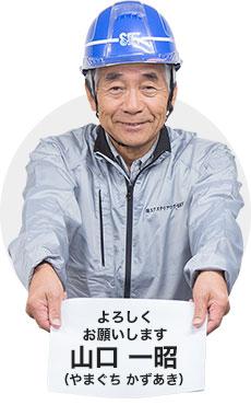 山口 一昭(やまぐち かずあき)