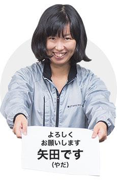 矢田です(やだ)