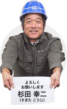 杉田 幸二(すぎた こうじ)