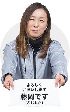 藤岡です(ふじおか)