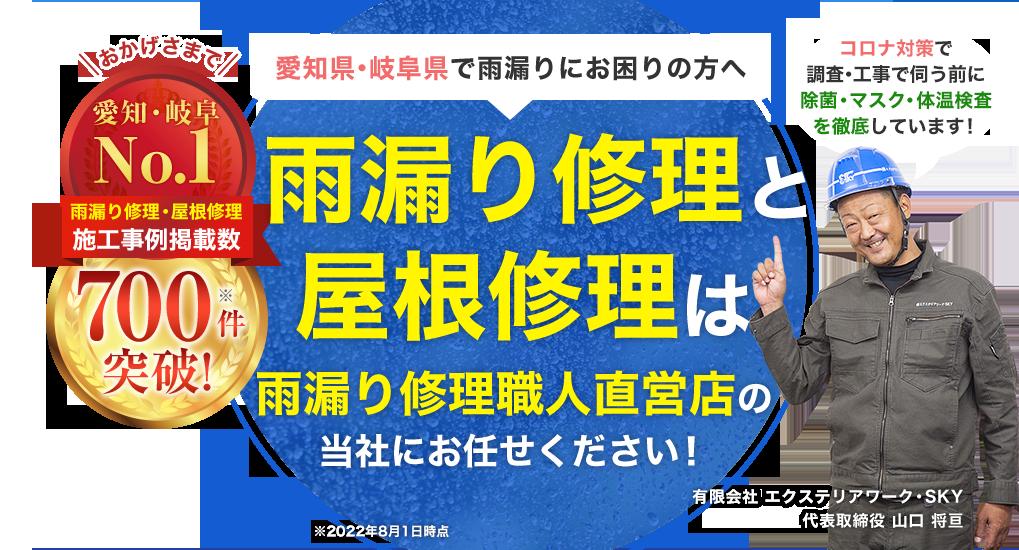 愛知県・岐阜県で雨漏りにお困りの方へ 雨漏り修理と屋根修理は雨漏り修理職人直営店の当社にお任せください!
